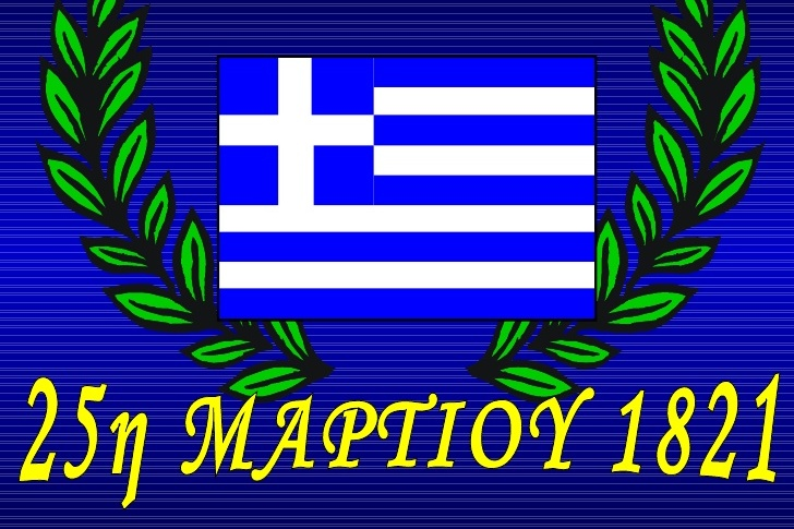 ziua-greciei-si-buna-vestire